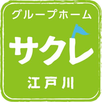 サクレ江戸川